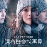 Movie, Before I Fall(美國) / 還有機會說再見(台) / 忽然七日(網), 電影海報, 台灣
