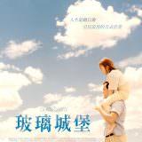 Movie, The Glass Castle(美國) / 玻璃城堡(台), 電影海報, 台灣