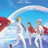 Movie, KING OF PRISM PRIDE the HERO(日本) / 星光美男-榮耀之爭-(台), 電影海報, 台灣