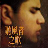 Movie, ربيع(黎巴嫩.法國.卡達) / 聽風者之歌(台) / Tramontane(英文) / 北风(網), 電影海報, 台灣
