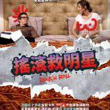 Movie, Rock'n Roll(法國) / 搖滾救明星(台) / 摇滚学徒(網), 電影海報, 台灣