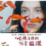 Movie, Carrie Pilby(美國) / 哈佛沒教的幸福課(台) / 嘉莉·派尔比(網), 電影海報, 台灣