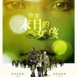 Movie, The Girl with All the Gifts(英國.美國) / 帶來末日的女孩(台) / 創世魔劫(港) / 天赐之女(網), 電影海報, 台灣