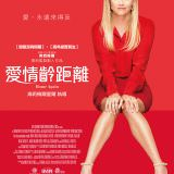 Movie, Home Again(美國) / 愛情齡距離(台) / 再次回家(網), 電影海報, 台灣