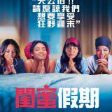Movie, Girls Trip(美國) / 閨蜜假期(台) / 嗨翻姐妹行(網), 電影海報, 台灣