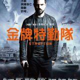 Movie, Stratton(英國) / 金牌特勤隊(台) / 叛諜英倫(港) / 斯特拉顿(網), 電影海報, 台灣