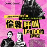 Movie, London Town(美國) / 倫敦呼叫(台) / 伦敦城(網), 電影海報, 台灣