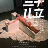 Movie, 三十儿立(香港) / 三十儿立(台) / Thirty Years of Adonis(英文), 電影海報, 台灣