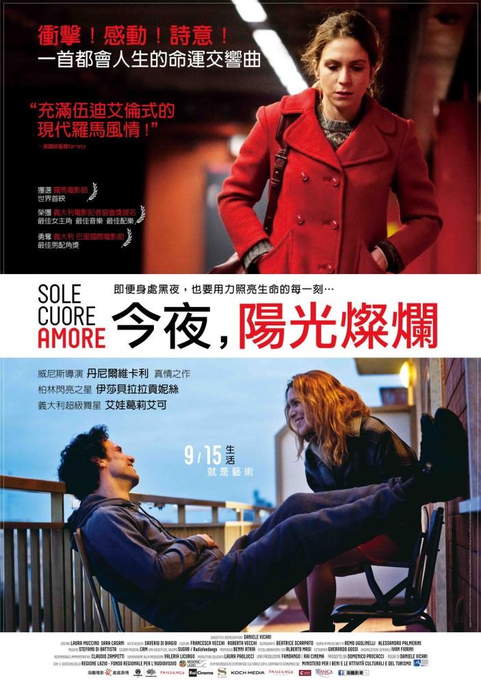 Movie, Sole, cuore, amore(義大利) / 今夜,陽光燦爛(台) / Sun, Heart, Love(英文), 電影海報, 台灣