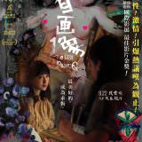 Movie, 自畫像(台灣) / The Last Painting(英文), 電影海報, 台灣