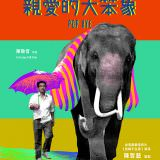 Movie, Pop Aye(泰國.新加坡) / 親愛的大笨象(台), 電影海報, 台灣