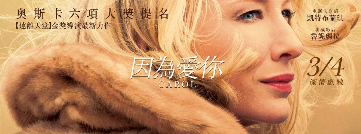 Movie, Carol(英.美) / 因為愛你(台) / 卡露的情人(港) / 卡罗尔(網), 電影海報, 台灣, 橫式
