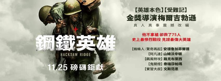 Movie, Hacksaw Ridge(美國) / 鋼鐵英雄(台) / 血战钢锯岭(中) / 鋼鋸嶺(港), 電影海報, 台灣, 橫式
