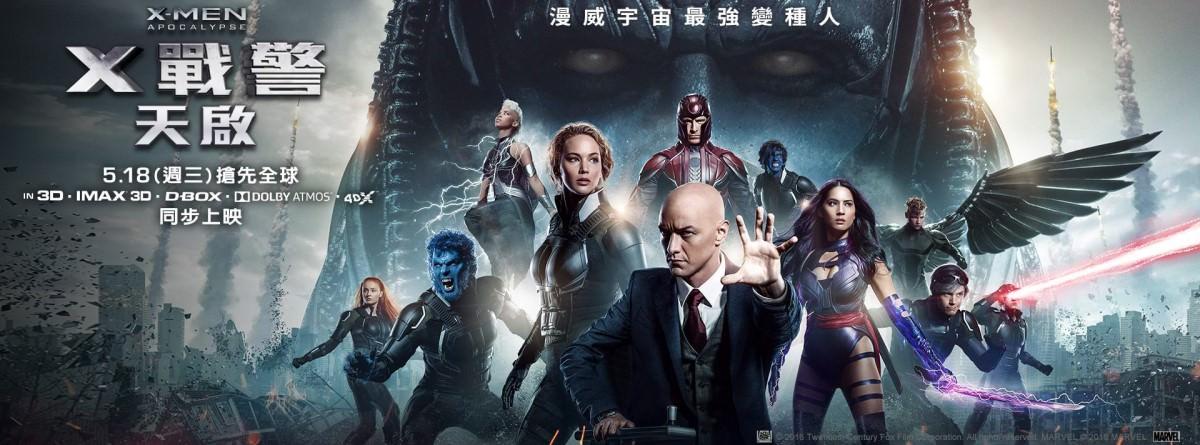 Movie, X-Men: Apocalypse(美) / X戰警:天啟(台) / X战警:天启(中) / 變種特攻:天啟滅世戰(港), 電影海報, 台灣, 橫式