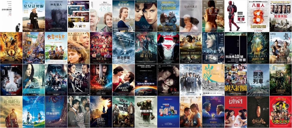 年度推薦電影, 2016年