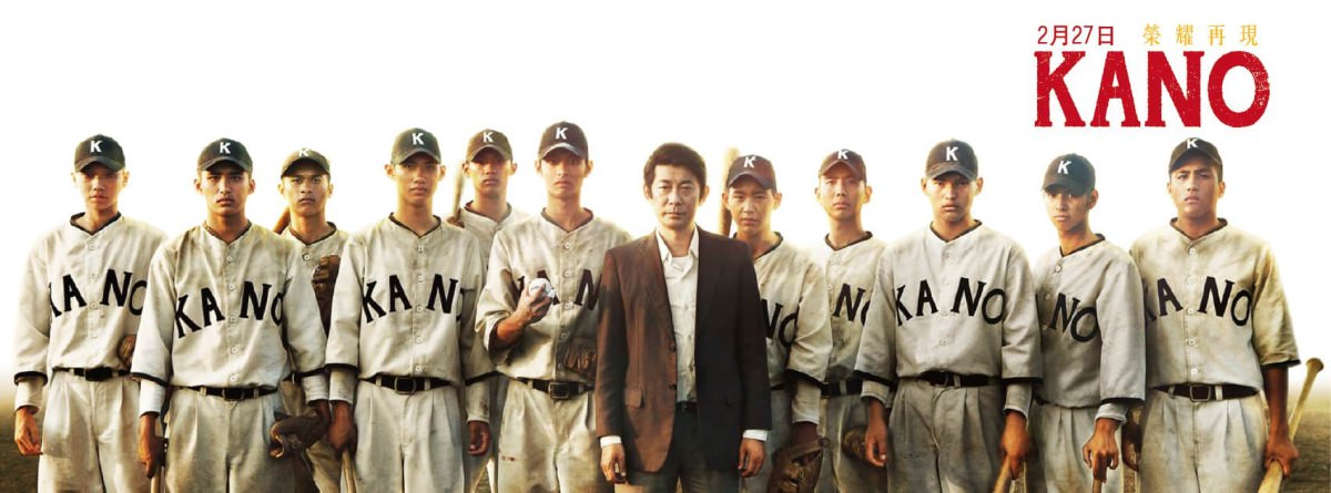 Movie, KANO(台灣), 電影海報, 台灣