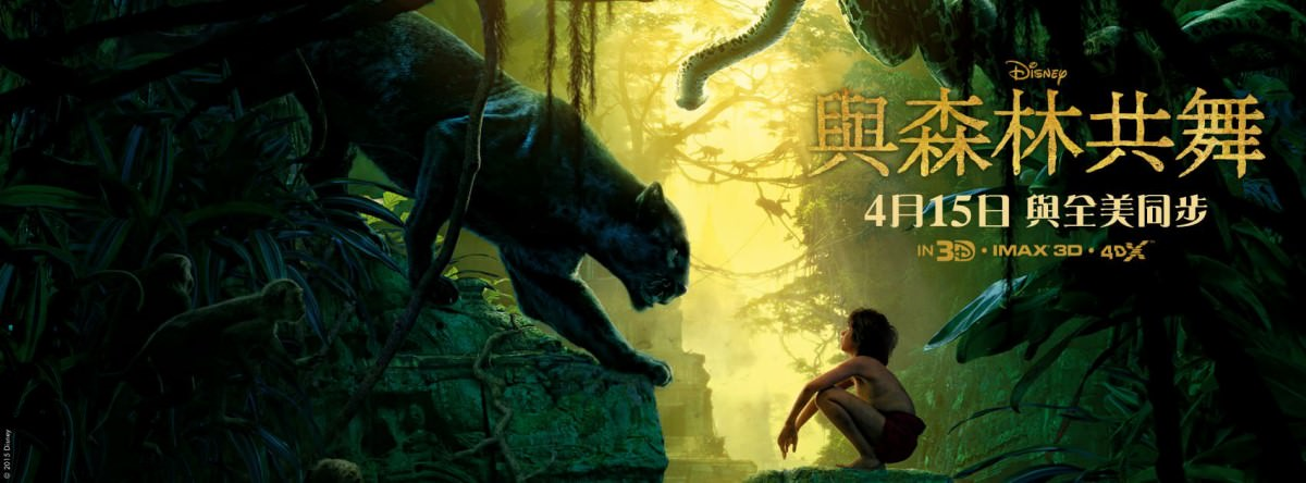 Movie, The Jungle Book(美) / 與森林共舞(台) / 奇幻森林(中), 電影海報, 台灣, 橫式