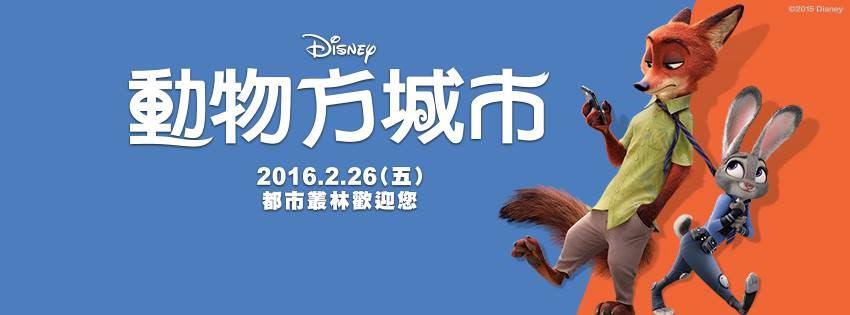 Movie, Zootopia(美) / 動物方城市(台) / 疯狂动物城 (中)/ 優獸大都會(港), 電影海報, 台灣, 橫式
