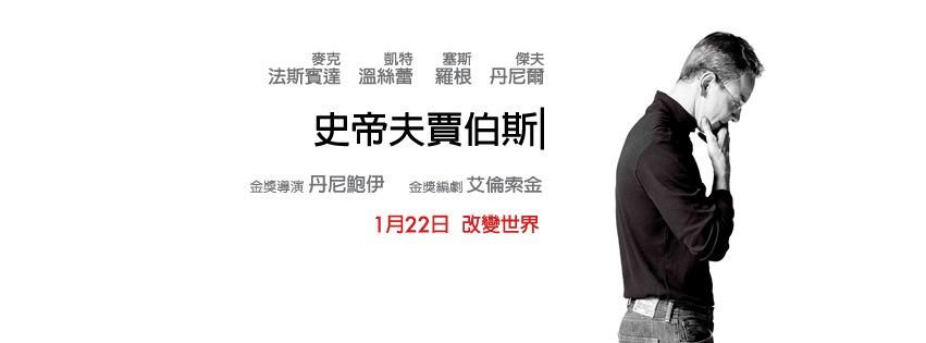Movie, Steve Jobs / 史帝夫賈伯斯 / 史蒂夫·乔布斯 / 時代教主:喬布斯, 電影海報, 台灣, 橫式