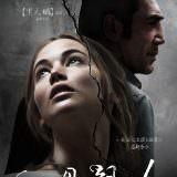 Movie, Mother!(美國) / 母親!(台) / 媽媽(港), 電影海報, 台灣