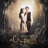 Movie, Das kalte Herz(德國) / 心之物語(台) / Heart of Stone(英文) / 冷酷的心(網), 電影海報, 台灣
