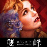 Movie, Twin Peaks: Fire Walk with Me(法國.美國) / 雙峰:與火同行(台) / 双峰镇:与火同行(網), 電影海報, 國際版