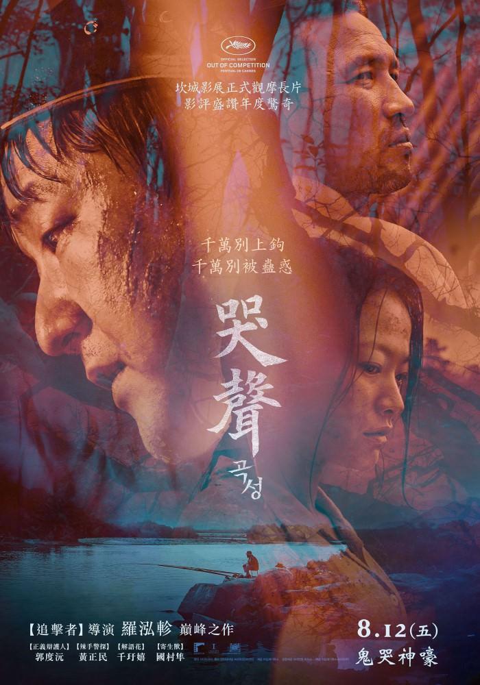 Movie, 곡성(韓國) / 哭聲(台) / The Wailing(英文), 電影海報, 台灣