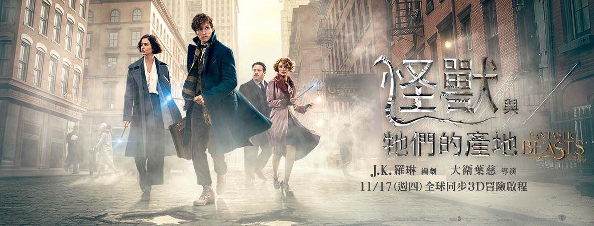 Movie, Fantastic Beasts and Where to Find Them(英國.美國) / 怪獸與牠們的產地(台) / 神奇动物在哪里(中), 電影海報, 台灣, 橫式