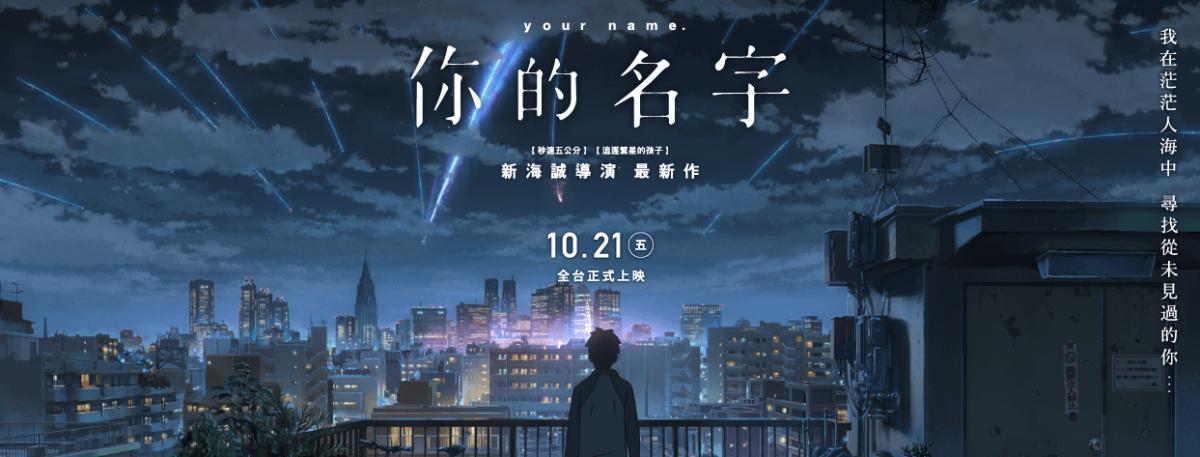 Movie, 君の名は。(日本) / 你的名字(台) / Your Name(英文) / 你的名字。(網), 電影海報, 台灣, 橫式