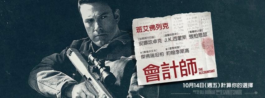 Movie, The Accountant(美國) / 會計師(台) / 暗算(港) / 会计刺客(網), 電影海報, 台灣, 橫式