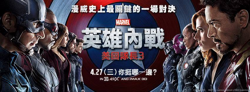 Movie, Captain America: Civil War(美) / 美國隊長3:英雄內戰(台.港) / 美国队长3(中), 電影海報, 台灣, 橫式