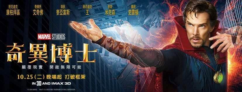 Movie, Doctor Strange(美國) / 奇異博士(台.港) / 奇异博士(中), 電影海報, 台灣, 橫式