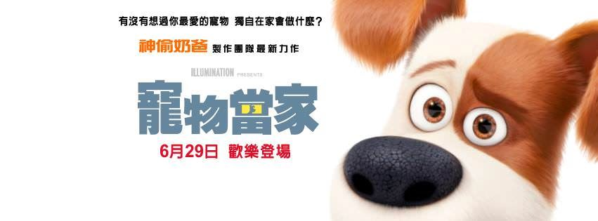 Movie, The Secret Life of Pets(美) / 寵物當家(台) / 爱宠大机密(中) / PetPet當家(港), 電影海報, 台灣, 橫式