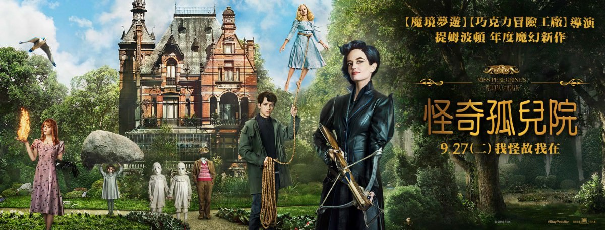 Movie, Miss Peregrine's Home for Peculiar Children(美國) / 怪奇孤兒院(台) / 柏鳥小姐的童幻世界(港) / 佩小姐的奇幻城堡(網), 電影海報, 台灣, 橫式