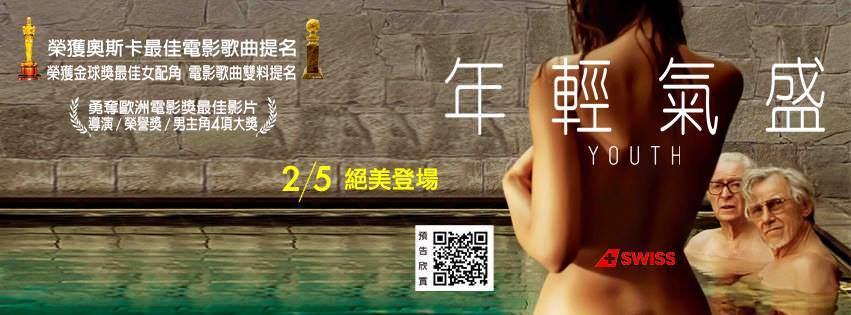 Movie, Youth(義.法.瑞士.英國) / 年輕氣盛(台), 電影海報, 台灣, 橫式