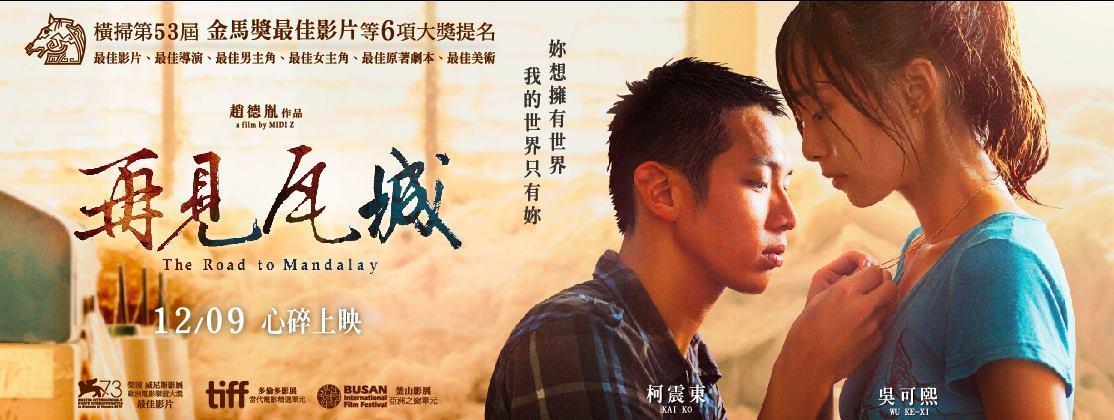 Movie, 再見瓦城(緬甸.台灣) / The Road to Mandalay(英文), 電影海報, 台灣, 橫式