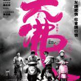 Movie, 大佛普拉斯(台灣) / The Great Buddha+(英文), 電影海報, 台灣