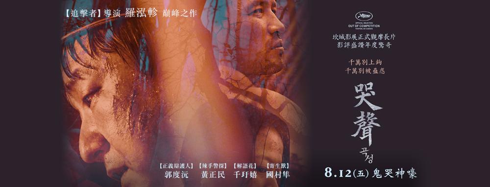Movie, 곡성(韓國) / 哭聲(台) / The Wailing(英文), 電影海報, 台灣, 橫式