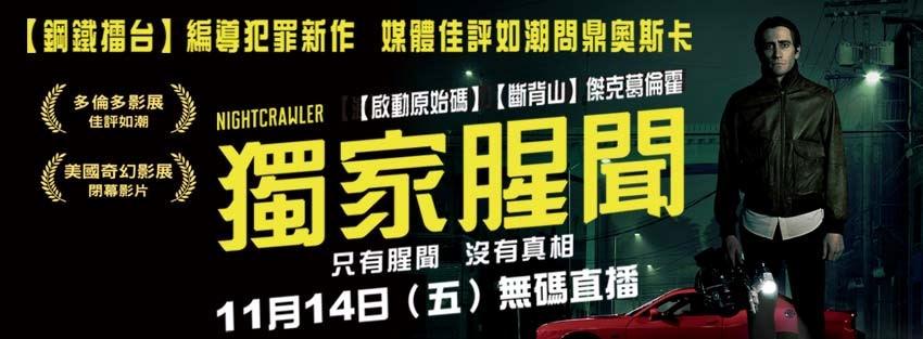 Movie, Nightcrawler(美國) / 獨家腥聞(台) / 頭條殺機(港) / 夜行者(網), 電影海報, 台灣, 橫式