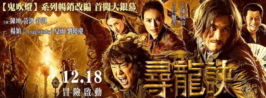 Movie, 寻龙诀(中國.香港) / 尋龍訣(台) / The Ghouls(英文), 電影海報, 台灣, 橫式