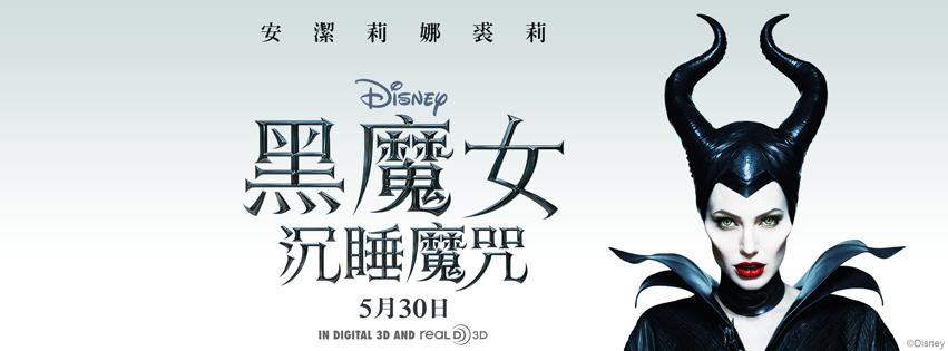 Movie, Maleficent(美國.英國) / 黑魔女:沉睡魔咒(台) / 沉睡魔咒(中) / 黑魔后:沉睡魔咒(港), 電影海報, 台灣, 橫式