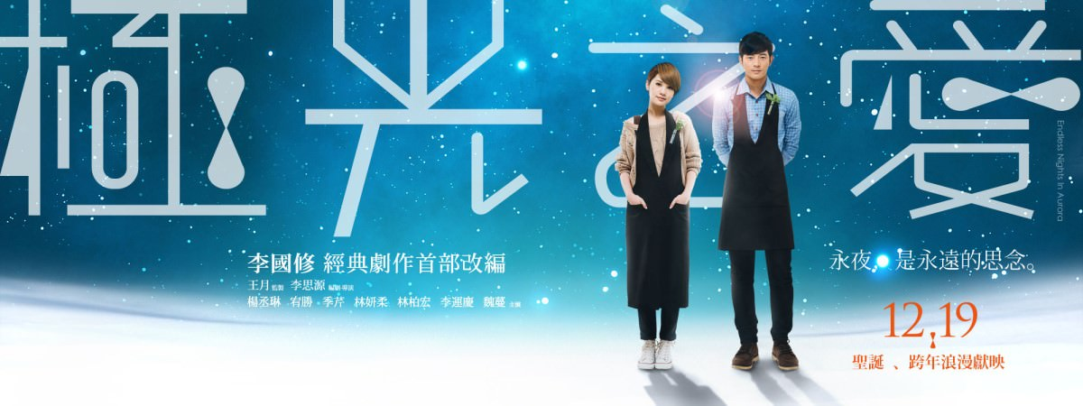 Movie, 極光之愛(台灣) / Endless Nights In Aurora(英文), 電影海報, 台灣, 橫式