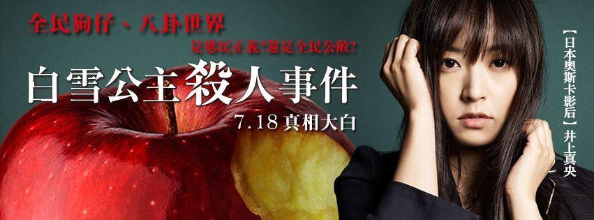 Movie, 白ゆき姫殺人事件(日本) / 白雪公主殺人事件(台) / The Snow White Murder Case(英文), 電影海報, 台灣, 橫式