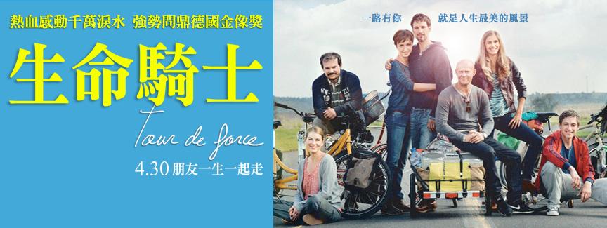 Movie, Hin und weg(德國) / 生命騎士(台) / 我的最後車友(港) / Tour de Force(英文) / 前往并离开(網), 電影海報, 台灣, 橫式