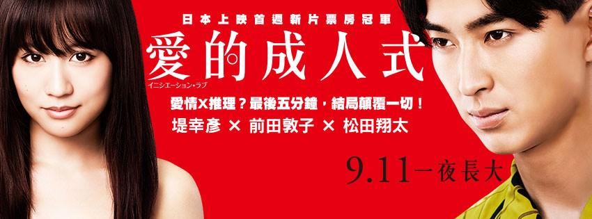 Movie, イニシエーション・ラブ(日本) / 愛的成人式(台) / Initiation Love(英文), 電影海報, 台灣, 橫式