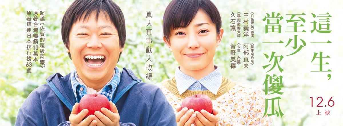 Movie, 奇跡のリンゴ(日本) / 這一生,至少當一次傻瓜(台) / Miracle Apples(英文) / 奇迹的苹果(網), 電影海報, 台灣, 橫式