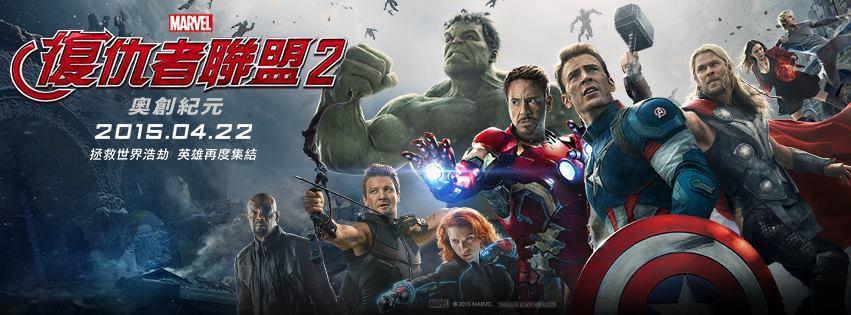 Movie, Avengers: Age of Ultron(美國) / 復仇者聯盟2:奧創紀元(台.港) / 复仇者联盟2:奥创纪元(中), 電影海報, 台灣, 橫式