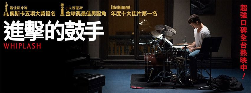 Movie, Whiplash(美國) / 進擊的鼓手(台) / 鼓動真我(港) / 爆裂鼓手(網), 電影海報, 台灣, 橫式