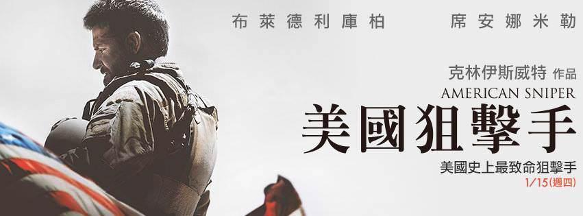 Movie, American Sniper(美國) / 美國狙擊手(台.港), 電影海報, 台灣, 橫式