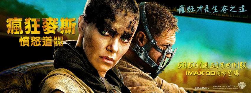 Movie, Mad Max: Fury Road(澳洲.美國) / 瘋狂麥斯:憤怒道(台) / 末日先鋒:戰甲飛車(港) / 疯狂的麦克斯:狂暴之路(網), 電影海報, 台灣, 橫式